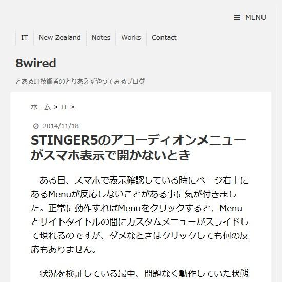 STINGER5のアコーディオンメニューがスマホ表示で開かないとき